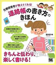 表紙: 先輩保育者が教えてくれる!連絡帳の書き方のきほん | 浅井 拓久也