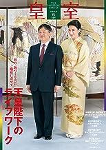 表紙: 皇室84号 2019年秋 (扶桑社ムック) | 皇室編集部