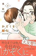 表紙: かぞくを編む(2) (BE・LOVEコミックス)   慎結