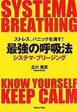 表紙: ストレス、パニックを消す!最強の呼吸法 システマ・ブリージング   北川貴英