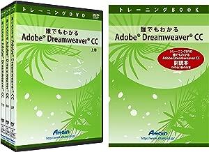 誰でもわかるAdobe Dreamweaver CC DVD上中下全3巻+副読本セット