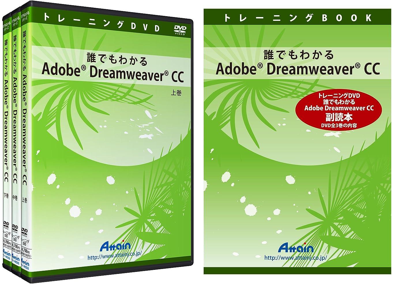 論争的カヌー合金誰でもわかるAdobe Dreamweaver CC DVD上中下全3巻+副読本セット