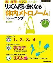 表紙: 歌、楽器、ダンスが上達! リズム感が良くなる「体内メトロノーム」トレーニング | 長野 祐亮