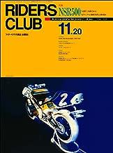 RIDERS CLUB (ライダースクラブ)1992年11月20日号 No.221[雑誌] (Japanese Edition)