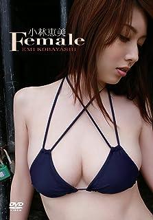 Female/小林恵美