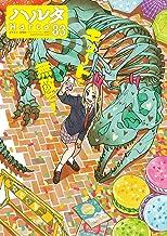 ハルタ 2021-APRIL volume 83 (ハルタコミックス)