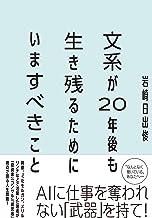 表紙: 文系が20年後も生き残るためにいますべきこと | 岩崎日出俊