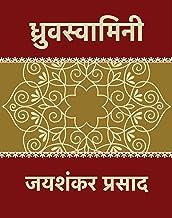 Dhruvswamini (Hindi Edition): ध्रुवस्वामिनी
