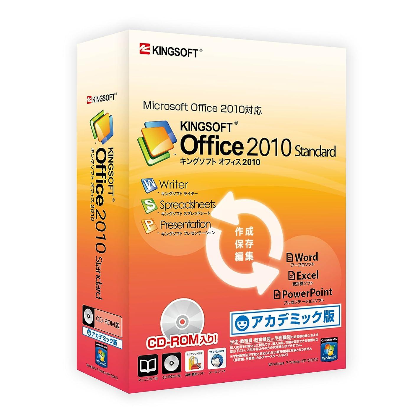担保防止緊張KINGSOFT office2010 standard アカデミック版