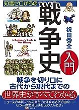 表紙: 知識ゼロからの戦争史入門 (幻冬舎単行本) | 祝田秀全
