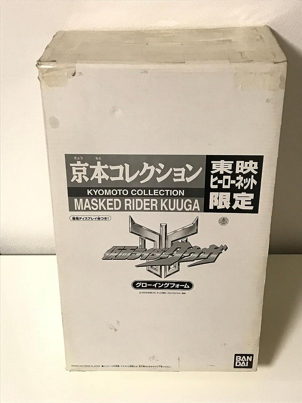 Kamen Rider Kuuga Growing Form Toei Hero Net Limited