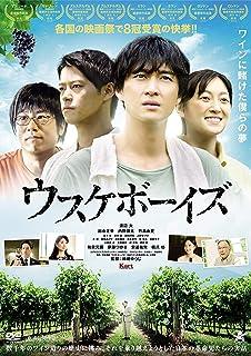 ウスケボーイズ [DVD]