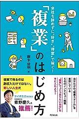 「複業」のはじめ方 Kindle版