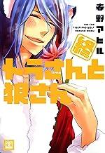 表紙: 終 トラさんと狼さん (花音コミックス) | 春野アヒル