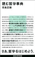 表紙: 読む哲学事典 (講談社現代新書) | 田島正樹
