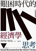艱困時代的經濟學思考: Good Economics for Hard Times (Traditional Chinese Edition)