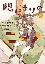 陽だまりのニーノ: 1【イラスト特典付】 (REXコミックス)