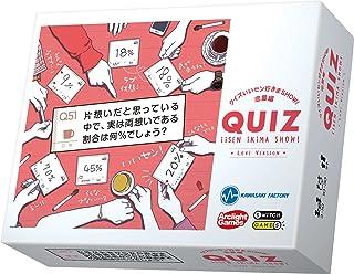 アークライト クイズいいセン行きまSHOW! 恋愛編 (3-10人用 10-30分 8才以上向け) ボードゲーム