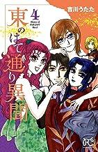 表紙: 東のはて通り異聞 4 (プリンセス・コミックス) | 吉川うたた