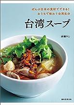 表紙: 台湾スープ: ぜんぶ日本の食材でできる! おうちで味わう台湾気分 | 山脇 りこ