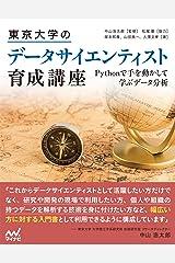 東京大学のデータサイエンティスト育成講座 Kindle版
