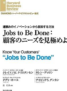 Jobs to Be Done:顧客のニーズを見極めよ DIAMOND ハーバード・ビジネス・レビュー論文