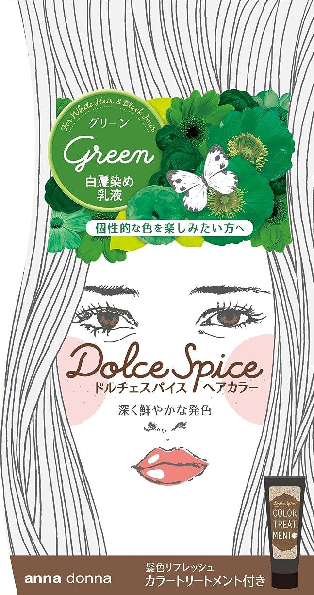 ダイエットファーザーファージュ恵みアンナドンナ ドルチェスパイス ヘアカラー(白髪用)<グリーン>