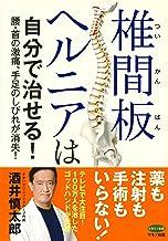 表紙: 椎間板ヘルニアは自分で治せる!   酒井慎太郎