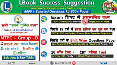 Railway Group D & NTPC LBook Success Suggestion हिंदी में Railway Exam Guide By LBook Guarantee Success Suggestion- Hindi: हिंदी में LBook Success Suggestion for RRC & RRB Exam (Hindi Edition)