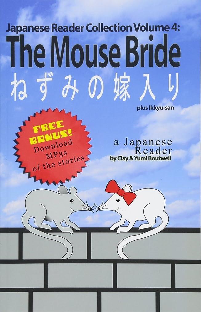 動揺させるスーツガスJapanese Reader Collection Volume 4: The Mouse Bride