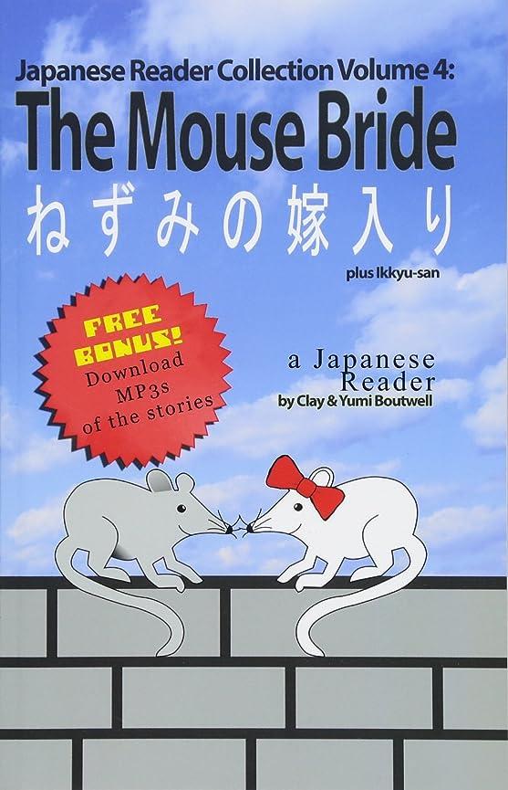 エゴマニア同化補体Japanese Reader Collection Volume 4: The Mouse Bride
