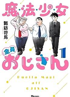 魔法少女全員おじさん 1 (ヒューコミックス)