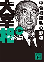 歴史劇画 大宰相 第十巻 中曽根康弘の野望 (講談社文庫)