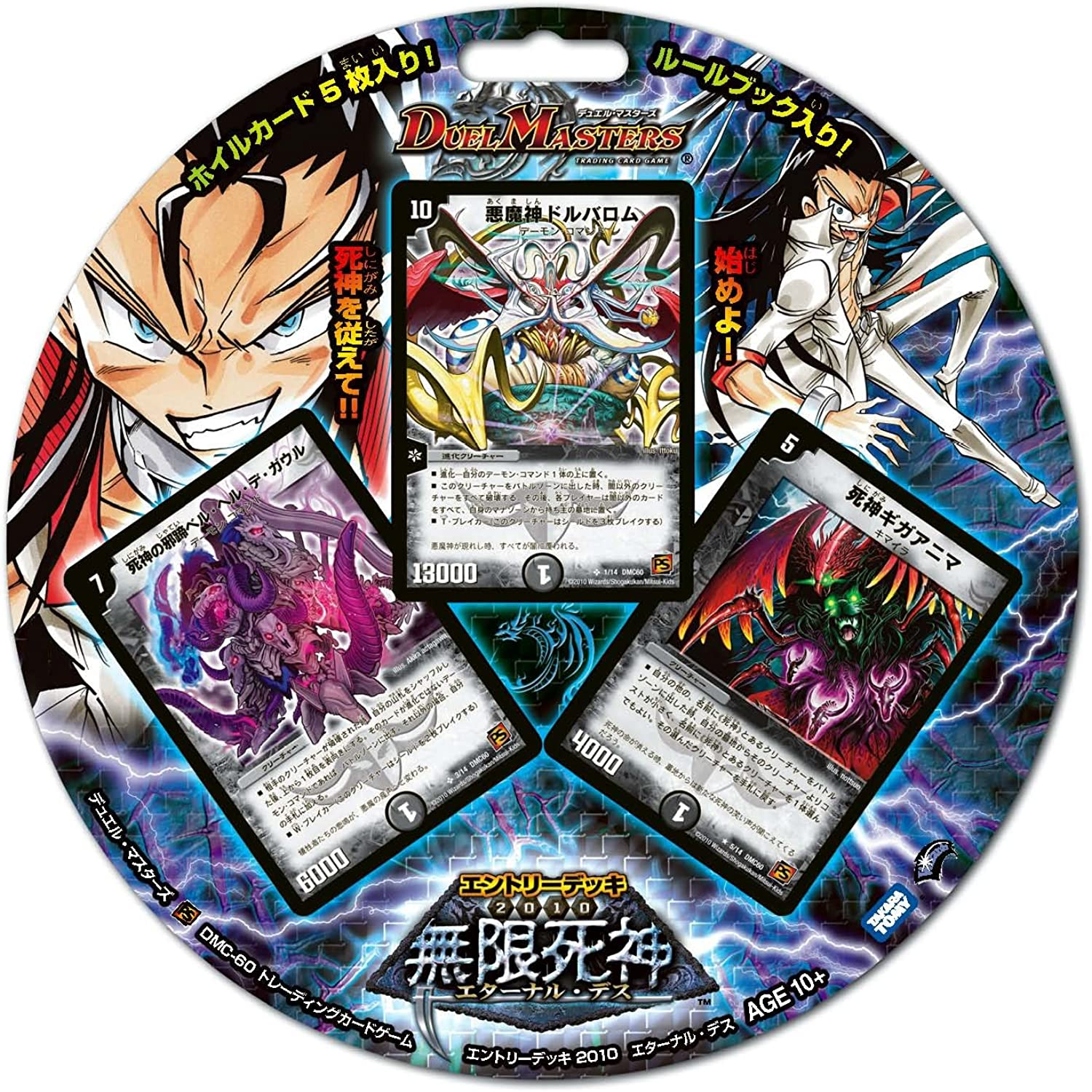 Duel Masters Entry Deck 2010 DMC-60 Mugen Shinigami Eternal Death B003CFAHQW Abrechnungspreis | Attraktive Mode