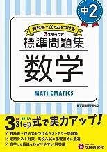 中学2年 数学 標準問題集: 中学生向け問題集/定期テスト対策や高校入試の基礎固めに最適! (中学 標準問題集)