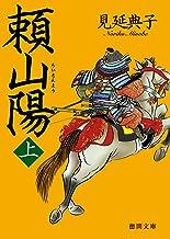 表紙: 頼山陽 上 (徳間文庫) | 見延典子