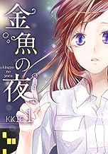 表紙: 金魚の夜(フルカラー)【特装版】 1 (恋するソワレ) | KKIE
