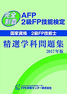 AFP・2級FP技能検定 精選学科問題集 2017年版