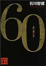 表紙: 60 誤判対策室 (講談社文庫) | 石川智健