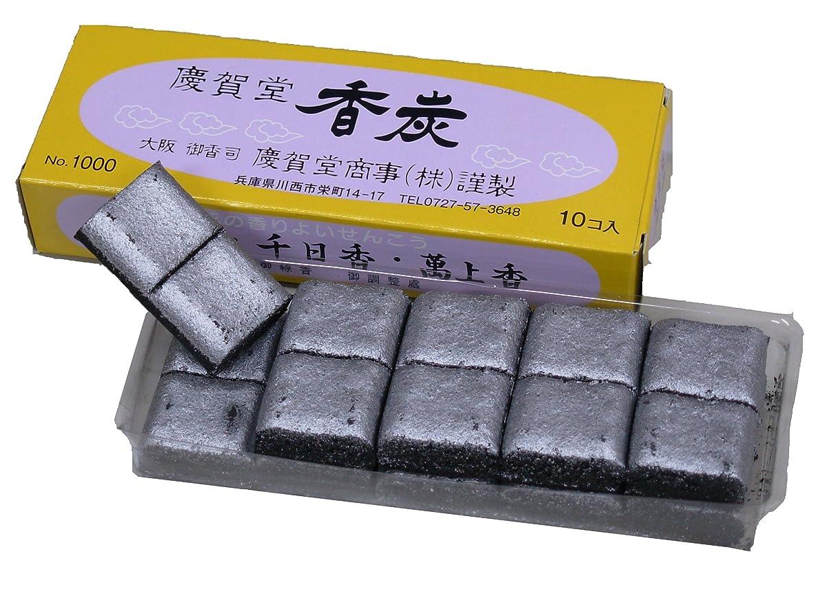 センチメンタルオーガニック敵意慶賀堂香炭30箱