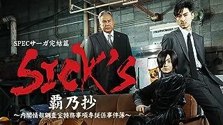 SICK`S 覇乃抄 〜内閣情報調査室特務事項専従係事件簿~DVD-BOX