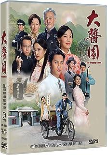 The Dripping Sauce (HK TVB Drama, 30 Eps, English/Chinese Subtitles, All Region)