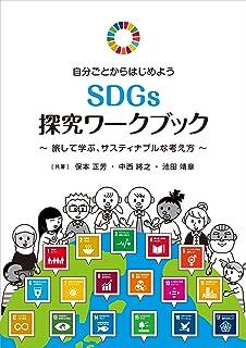 自分ごとからはじめよう SDGs探究ワークブック ~旅して学ぶ、サスティナブルな考え方~