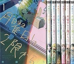 月曜日は2限から コミック 1-7巻セット (ゲッサン少年サンデーコミックススペシャル)