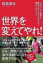 表紙: 世界を変えてやれ! ―プロサッカー選手を夢見る子どもたちのために僕ができること | 稲若 健志