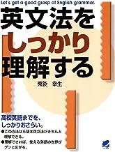 表紙: 英文法をしっかり理解する | 東後幸生