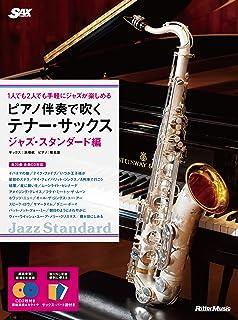 1人でも2人でも手軽にジャズが楽しめる ピアノ伴奏で吹くテナー・サックス ジャズ・スタンダード編(CD2枚付) (サックス・マガジン)
