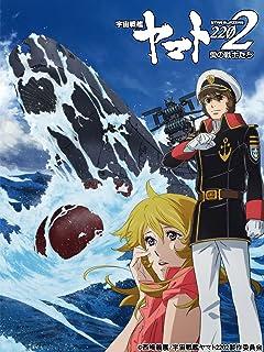 宇宙戦艦ヤマト2202 愛の戦士たち 第一章(セル版)