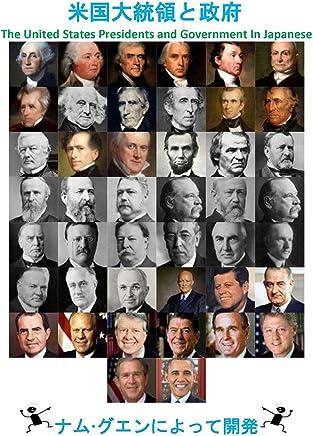 米国大統領と政府: The United States Presidents and Government In Japanese (Japanese Edition)