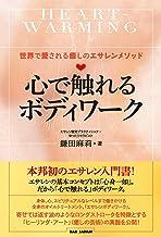 表紙: 心で触れるボディワーク   鎌田麻莉